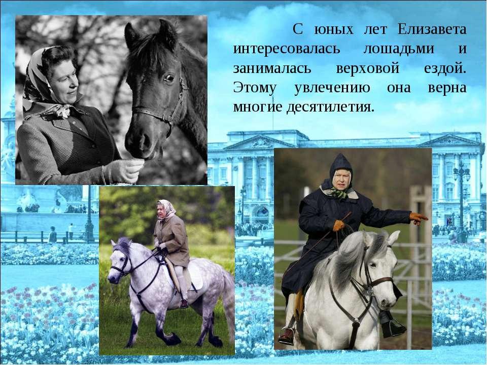 С юных лет Елизавета интересовалась лошадьми и занималась верховой ездой. Это...