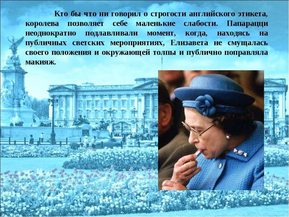 Кто бы что ни говорил о строгости английского этикета, королева позволяет себ...