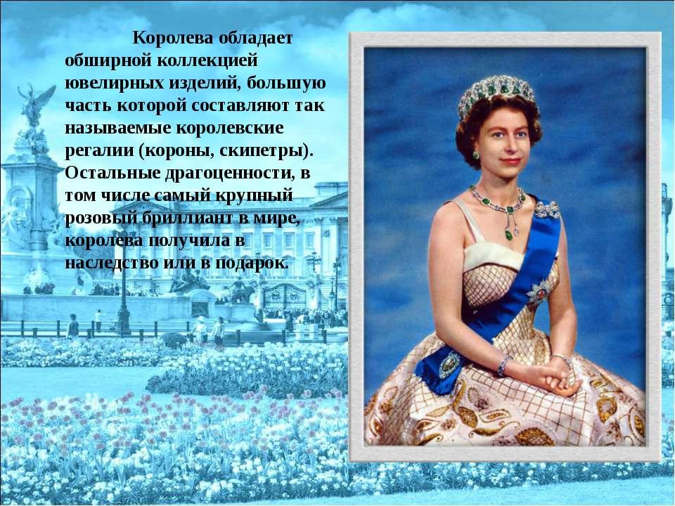 Королева обладает обширной коллекцией ювелирных изделий, большую часть которо...