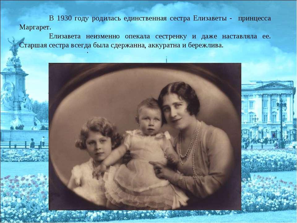 В 1930 году родилась единственная сестра Елизаветы - принцесса Маргарет. Елиз...