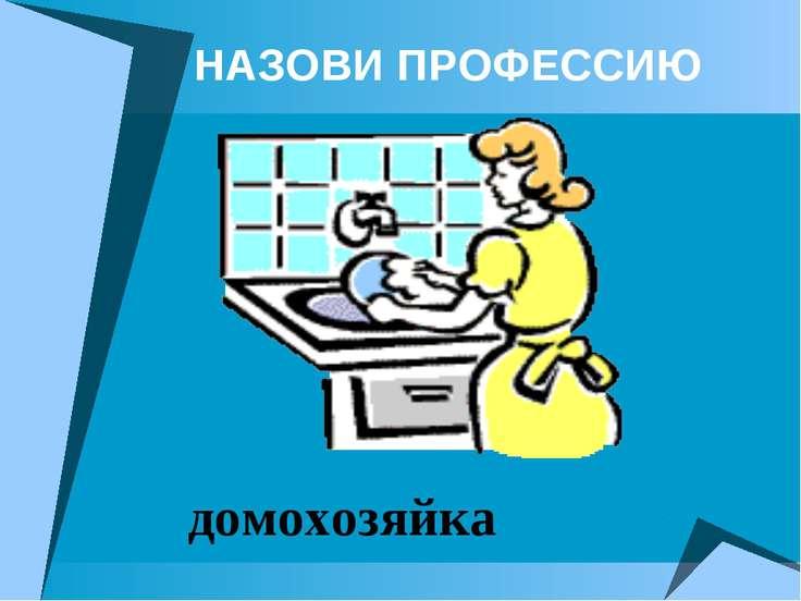 НАЗОВИ ПРОФЕССИЮ домохозяйка