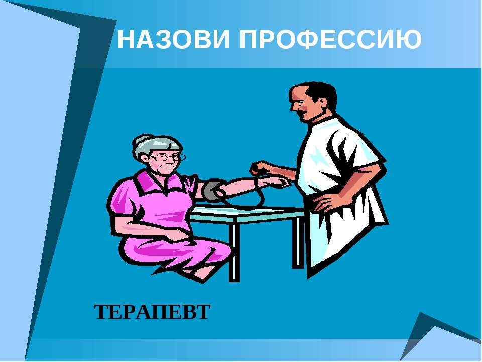 НАЗОВИ ПРОФЕССИЮ ТЕРАПЕВТ