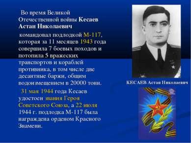 Во время Великой Отечественной войны Кесаев Астан Николаевич командовал подло...