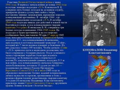 Участник Великой Отечественной войны с июня 1941 года. В период с начала войн...