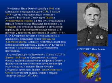 Кучеренко Иван Фомич с декабря 1941года командовал подводной лодкой С-51. В ...