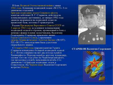 В боях Великой Отечественной войны с июня 1941 года. Командир подводной лодки...