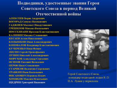 Подводники, удостоенные звания Героя Советского Союза в период Великой Отечес...