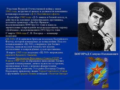 Участник Великой Отечественной войны с июня 1941 года, встретив её начало в д...