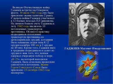 Великую Отечественную войну Гаджиев встретил на Северном флоте. 30 июля 1941 ...