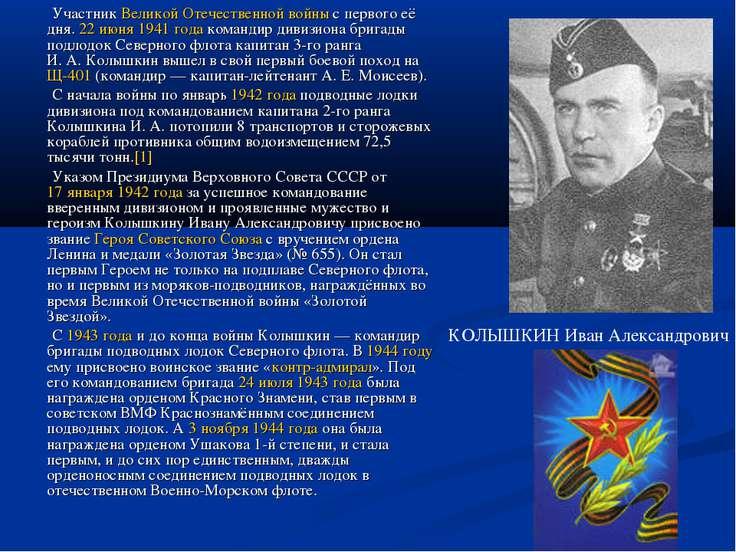 Участник Великой Отечественной войны с первого её дня. 22 июня 1941 года кома...