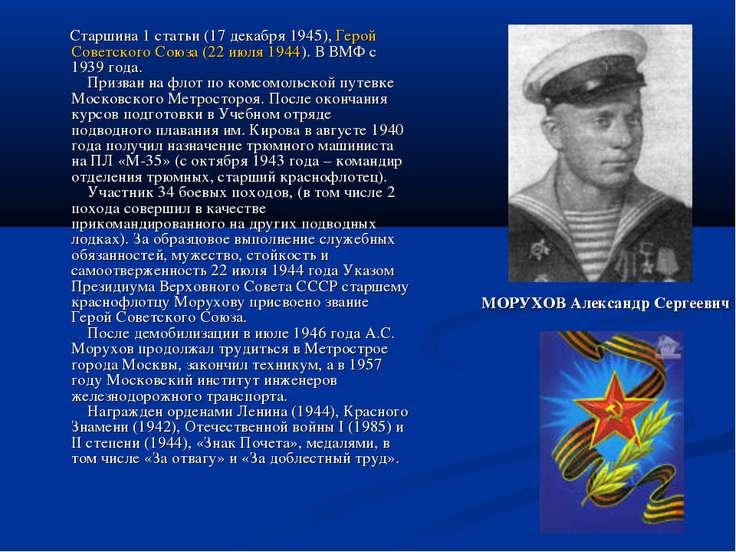 Старшина 1 статьи (17 декабря 1945), Герой Советского Союза (22 июля 1944). В...