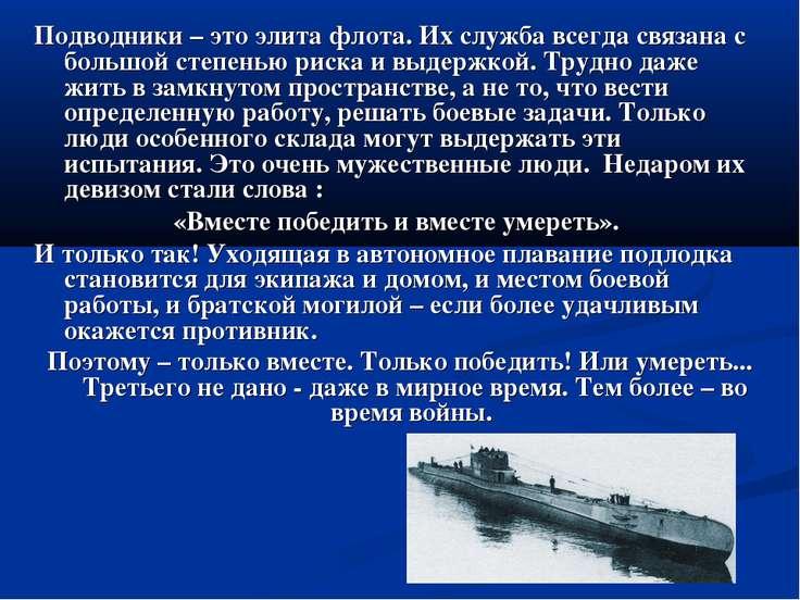 Подводники – это элита флота. Их служба всегда связана с большой степенью рис...