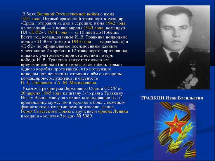 В боях Великой Отечественной войны с июня 1941 года. Первый вражеский транспо...