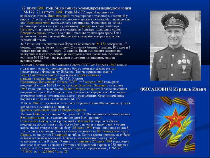 22 июля 1941 года был назначен командиром подводной лодки М-172. 21 августа 1...