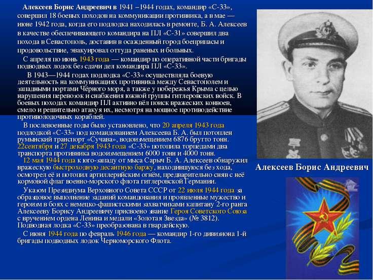 Алексеев Борис Андреевич в 1941 −1944 годах, командир «С-33», совершил 18 бое...