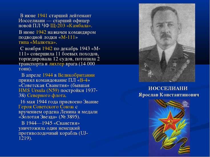 В июне 1941 старший лейтенант Иосселиани — старший офицер новой ПЛ ЧФ Щ-203 «...