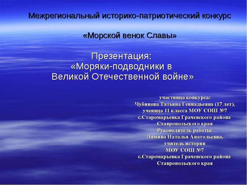 Межрегиональный историко-патриотический конкурс «Морской венок Славы» Презент...