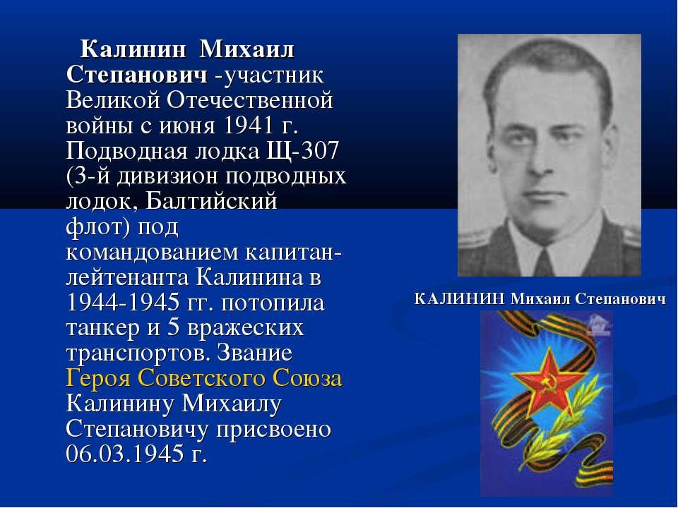 Калинин Михаил Степанович -участник Великой Отечественной войны с июня 1941 г...