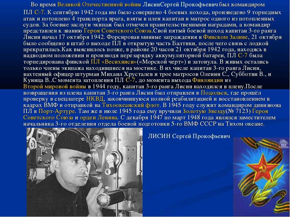 Во время Великой Отечественной войны ЛисинСергей Прокофьевич был командиром П...