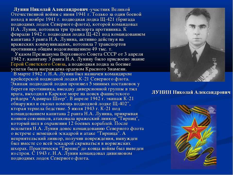 Лунин Николай Александрович -участник Великой Отечественной войны с июня 1941...