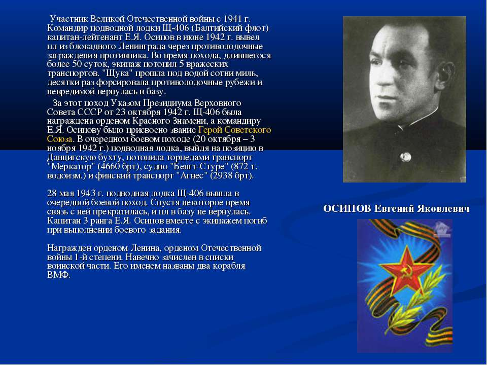 Участник Великой Отечественной войны с 1941 г. Командир подводной лодки Щ-406...