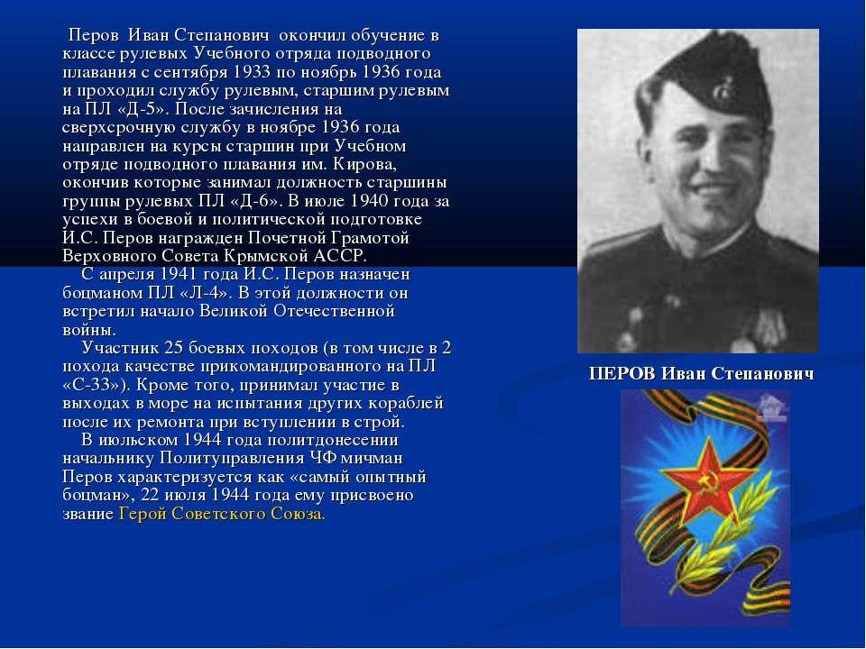 Перов Иван Степанович окончил обучение в классе рулевых Учебного отряда под...