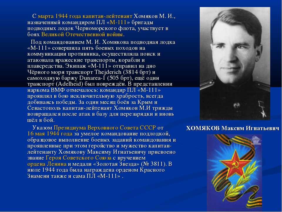 С марта 1944 года капитан-лейтенант Хомяков М. И., назначенный командиром ПЛ ...