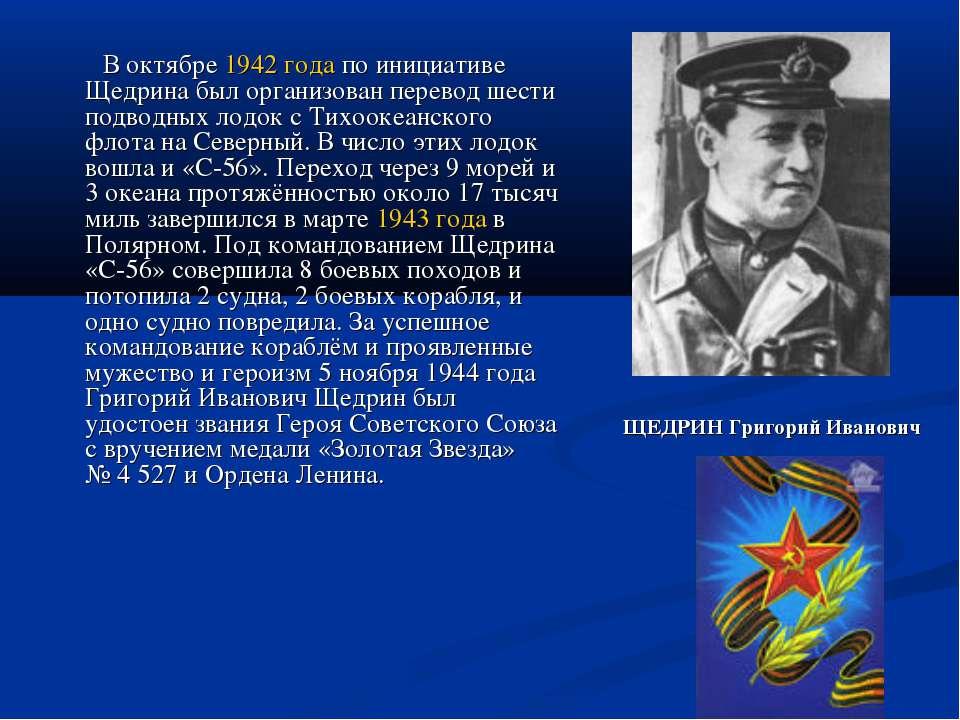 В октябре 1942 года по инициативе Щедрина был организован перевод шести подво...
