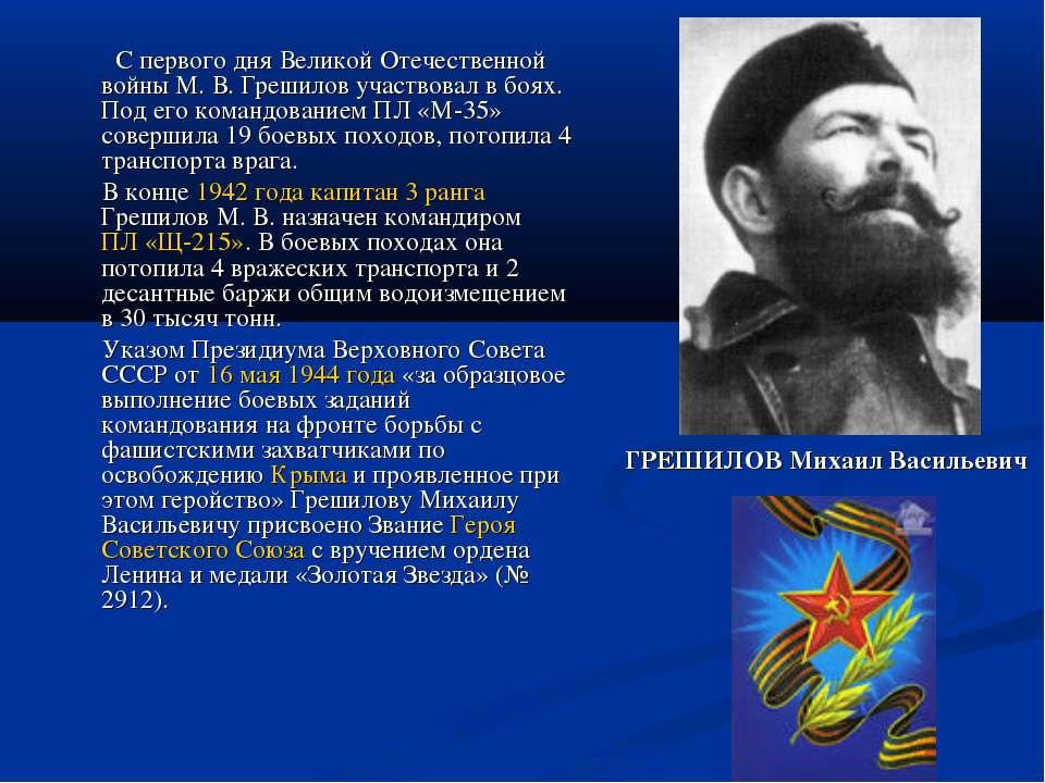 С первого дня Великой Отечественной войны М. В. Грешилов участвовал в боях. П...