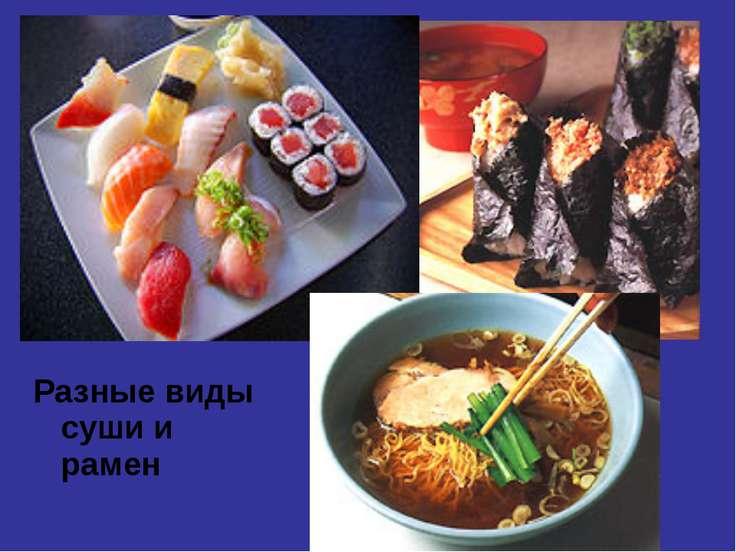 Разные виды суши и рамен