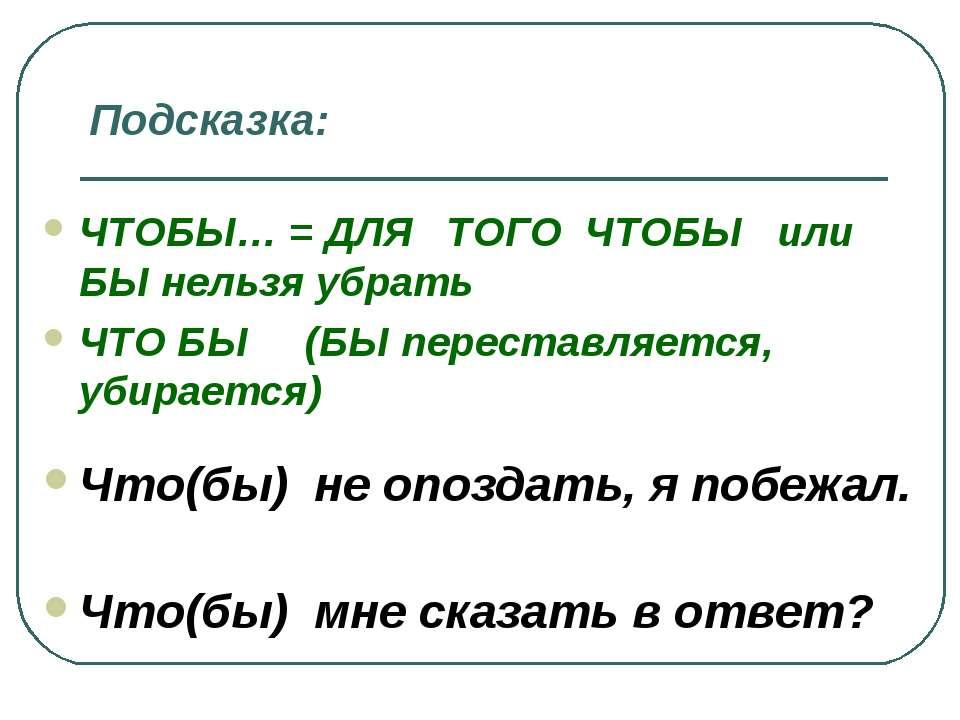 Подсказка: ЧТОБЫ… = ДЛЯ ТОГО ЧТОБЫ или БЫ нельзя убрать ЧТО БЫ (БЫ переставля...