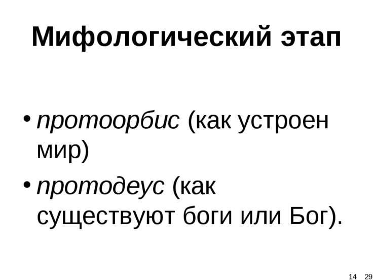 Мифологический этап протоорбис (как устроен мир) протодеус (как существуют бо...
