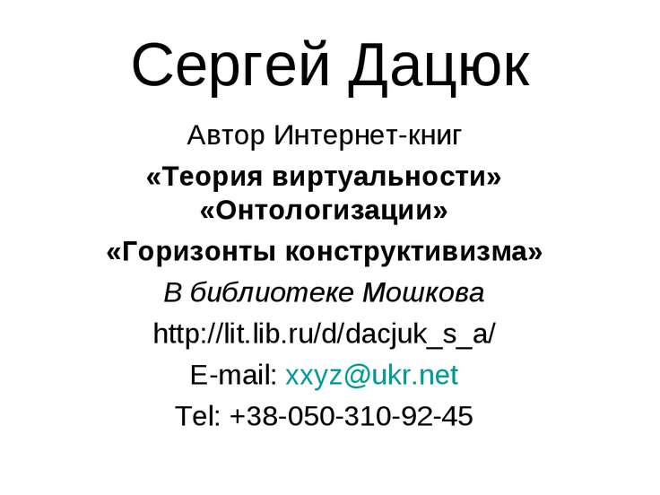 Сергей Дацюк Автор Интернет-книг «Теория виртуальности» «Онтологизации» «Гори...