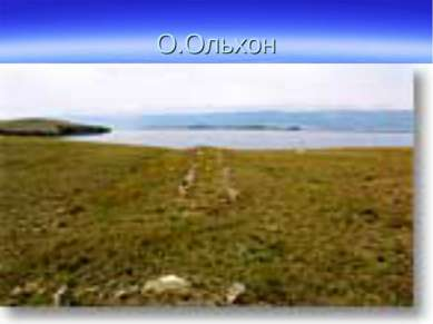 О.Ольхон