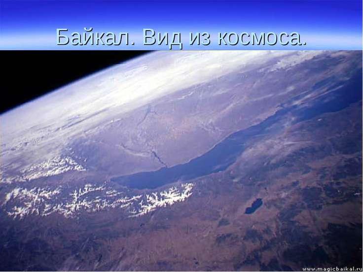 Байкал. Вид из космоса.