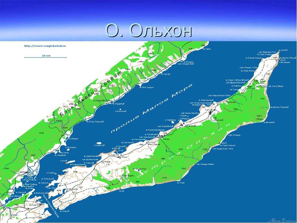 О. Ольхон