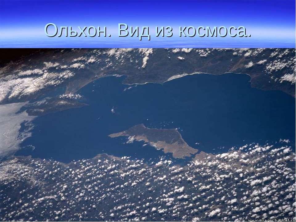 Ольхон. Вид из космоса.
