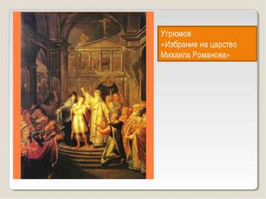 Угрюмов «Избрание на царство Михаила Романова»