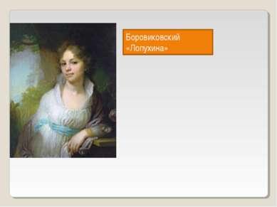 Боровиковский «Лопухина»