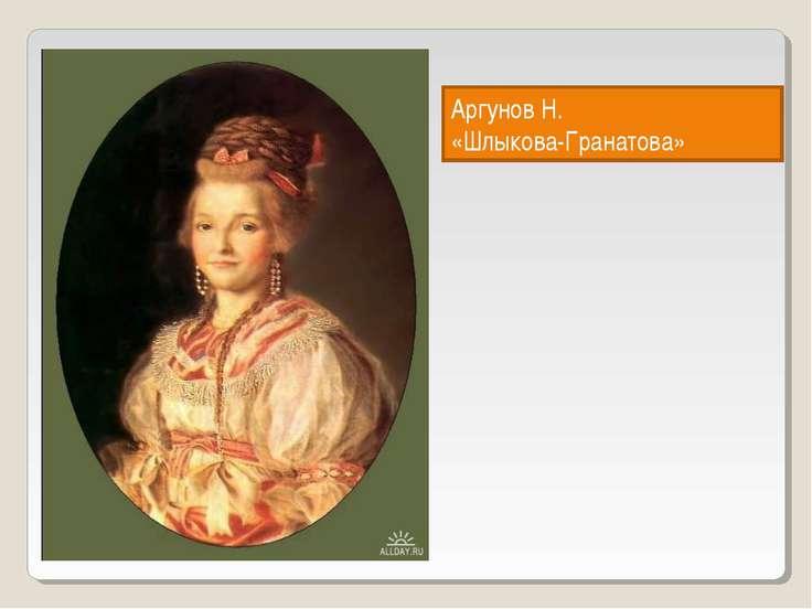 Аргунов Н. «Шлыкова-Гранатова»