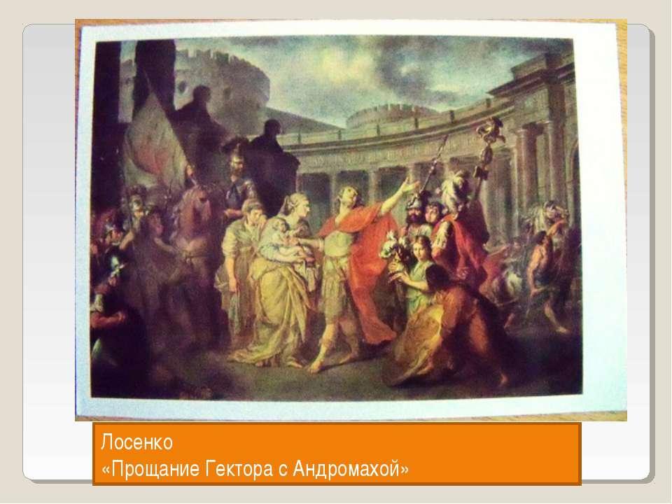 Лосенко «Прощание Гектора с Андромахой»