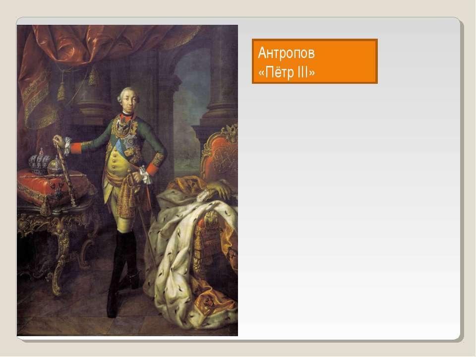 Антропов «Пётр III»