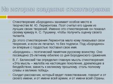Стихотворение «Бородино» занимает особое место в творчестве М. Ю. Лермонтова....