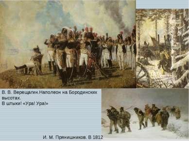 В. В. Верещагин.Наполеон на Бородинских высотах. В штыки! «Ура! Ура!» И. М. П...
