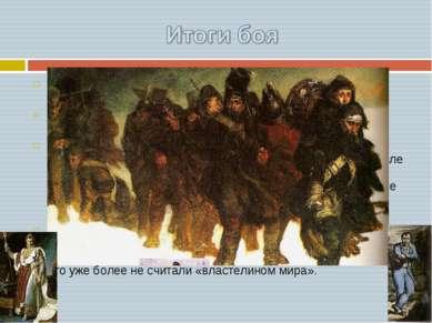 Наполеон пересел границу России во главе 600-тысячной армии, под Бородином за...
