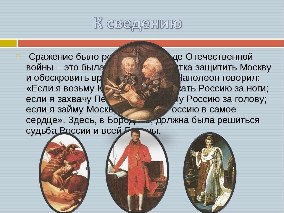 Сражение было решающим в ходе Отечественной войны – это была последняя попытк...
