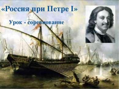 «Россия при Петре І» Урок - соревнование