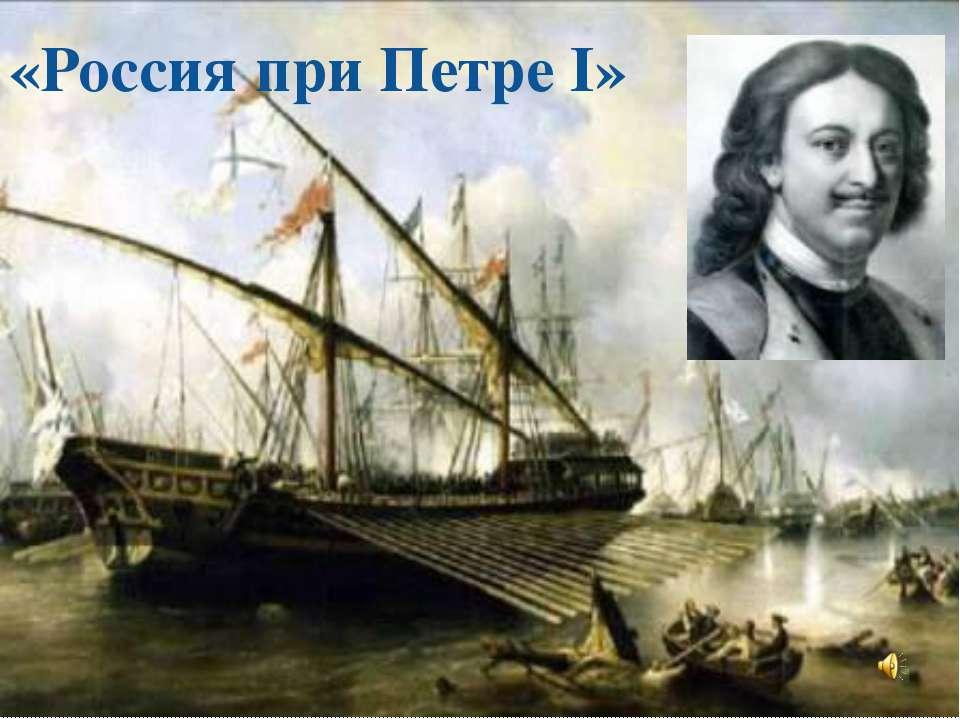 «Россия при Петре І»