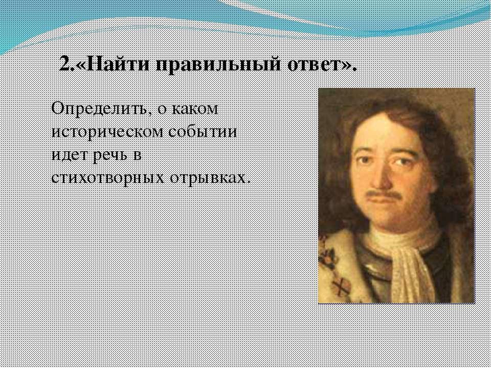 2.«Найти правильный ответ». Определить, о каком историческом событии идет реч...