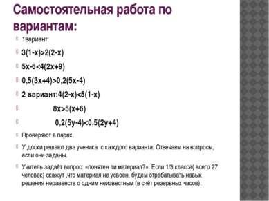 Самостоятельная работа по вариантам: 1вариант: 3(1-х)>2(2-х) 5х-60,2(5х-4) 2 ...